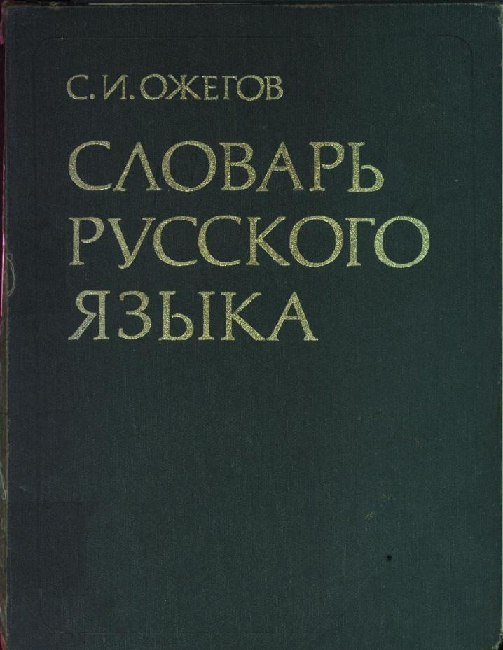 Словарь ожегова.