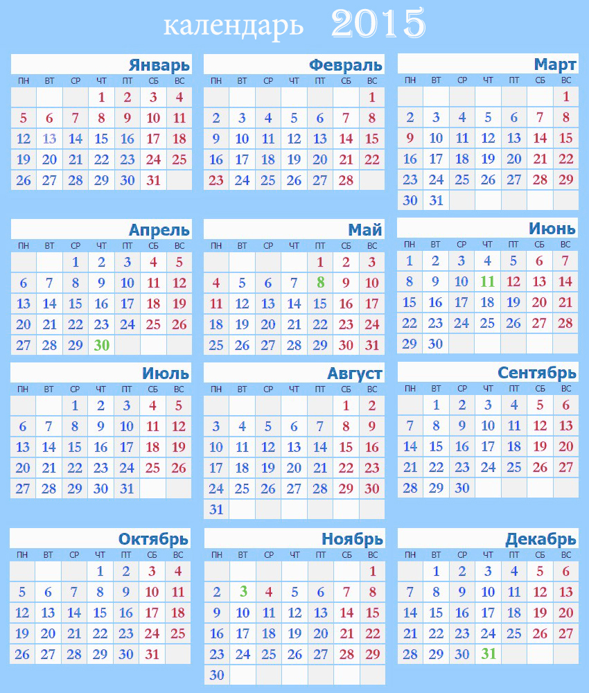 Календарь производственный на 2013 год для печати